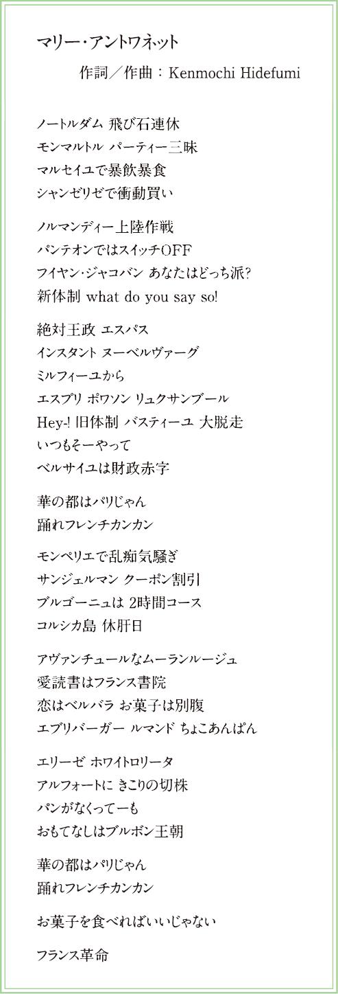 シナリオ 日本 語 歌詞